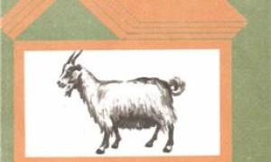 Запорожцев Е.Б. Разведение и содержание коз