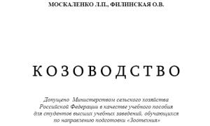 Козоводство: Учебное пособие — Москаленко Л.П.
