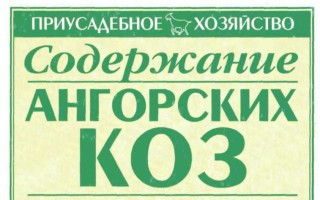 Содержание ангорских коз — Бондаренко С.П.