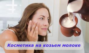 Косметические средства на козьем молоке